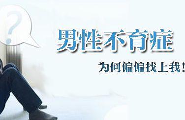 温州男科医院无精症患者能生育吗?