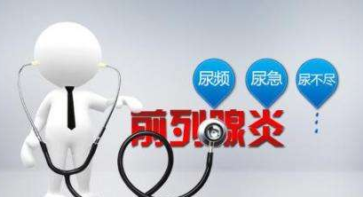 温州治疗慢性前列腺炎医院哪家好?