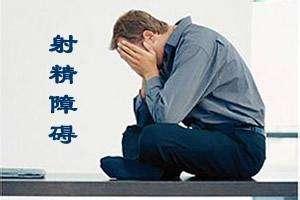 温州男性射精障碍患者有什么危害?