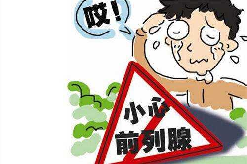 温州治疗前列腺囊肿价格是多少?