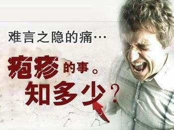 温州男科医院病毒性疱疹有哪些临床症状?