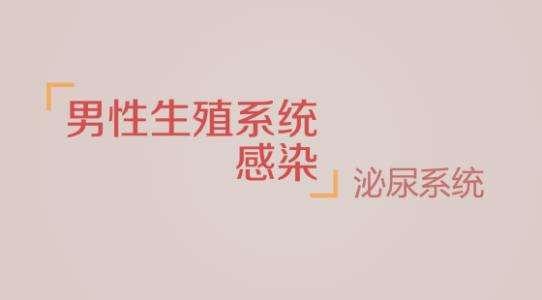 温州男性患有精囊炎需要禁欲吗?