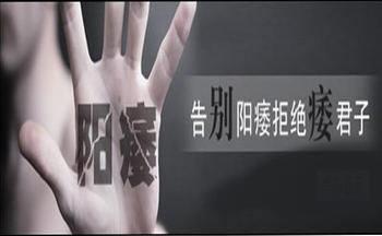 温州男科医院性功能障碍的治疗方法有哪些?