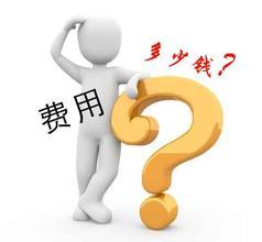 温州中老年人治疗非淋菌性尿道炎费用是多少?