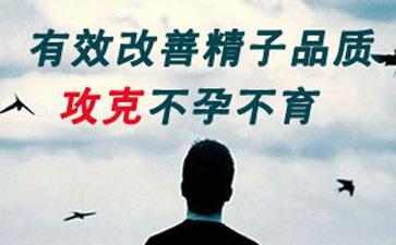 温州男科医院哪些习惯会让男人不孕不育?