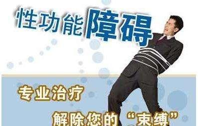 温州男性预防性欲障碍有哪些方面?