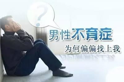 温州男科导致男性患有少精症的因素有哪些?