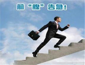 温州男性早期前列腺囊肿怎么办?