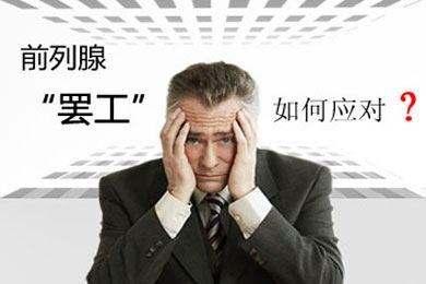 温州男科医院前列腺钙化的病因有哪几项?