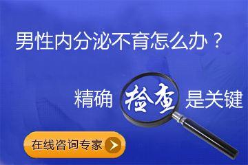 温州男科男性不育在生活中如何预防呢?