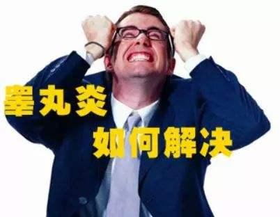温州男科医院男性睾丸上为什么会出现硬块?