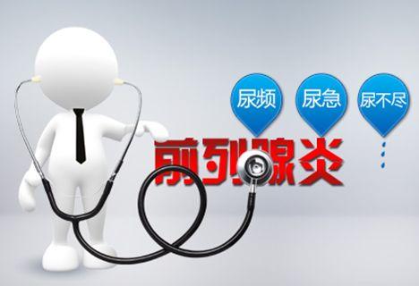 温州医生解析前列腺增生怎么治疗?