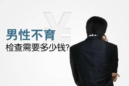 温州瓯海区男性不育是常见的症状有哪些?