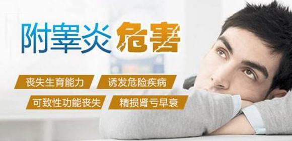 温州男科医院患上了附睾炎如何进行护理?