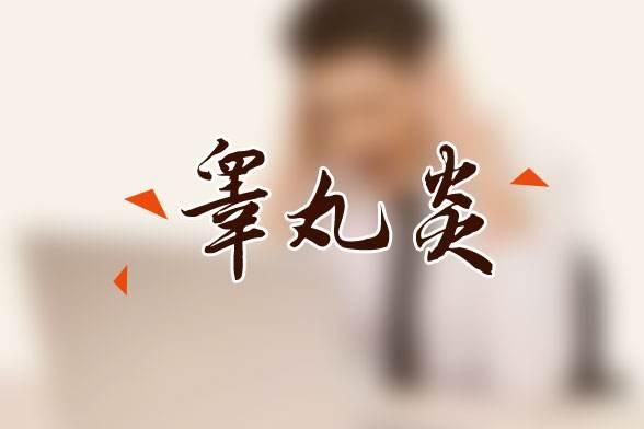 温州五马医院引起睾丸鞘膜积液的原因?