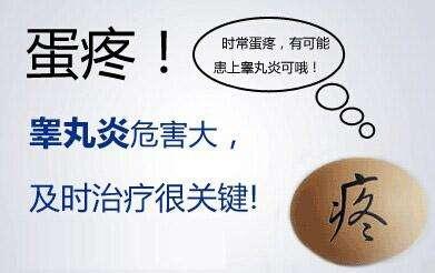 温州男科医院包皮龟头炎的症状有哪些?