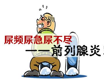 温州男科前列腺炎怎么治效果好?