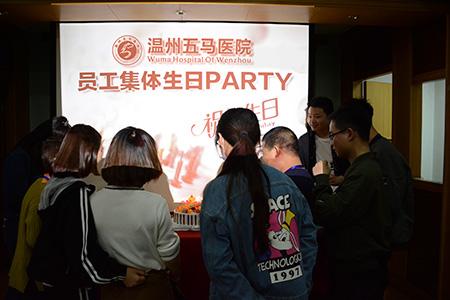 温州五马医院给员工过集体生日party,画面如此温馨