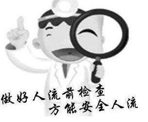 温州妇科医做无痛人流什么时候好?