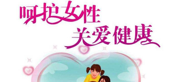 温州妇科女性盆腔炎怎么预防好?
