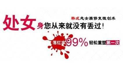 温州妇科处女膜修复后能维持多久?