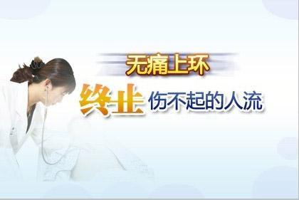 温州妇科医院什么时间做人流好?