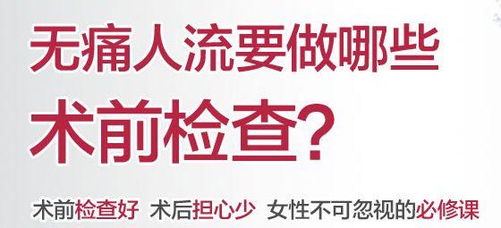 在温州妇科医院做人流前应该注意什么?