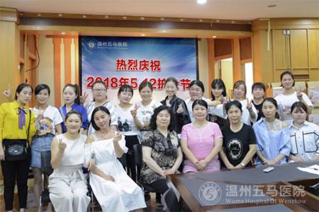 温州五马医院庆祝5·12护士节
