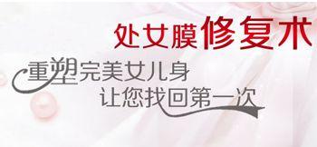 温州妇科医院处女膜修复的过程有哪些?