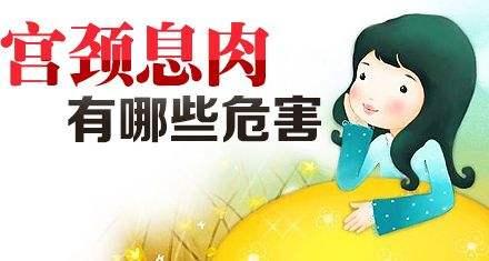 温州妇科医院宫颈息肉怎么治疗?