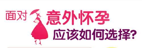温州妇科医院人工流产后怎样进行补养?