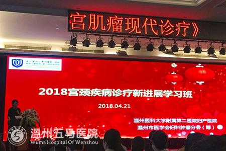 温州五马医院妇科医生参加2018宫颈疾病诊疗新进展学习