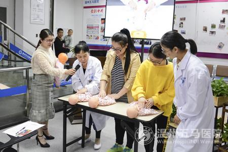 """温州五马医院""""孕妈咪课堂""""让爱无可取代,为宝宝赢在起跑线上"""