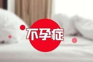 温州妇科医院先天性不孕症有哪些类型?
