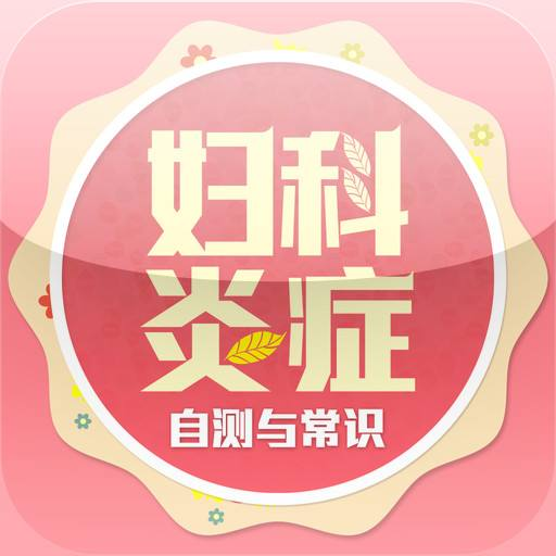 温州鹿城区附件炎哪里可以在线咨询?
