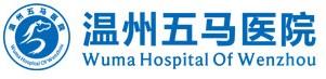 温州五马男科医院